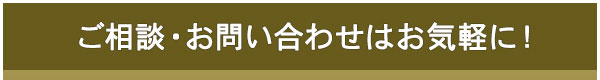 金沢木房 en樹へのお問合せはお電話又はお問合せフォームよりご連絡ください